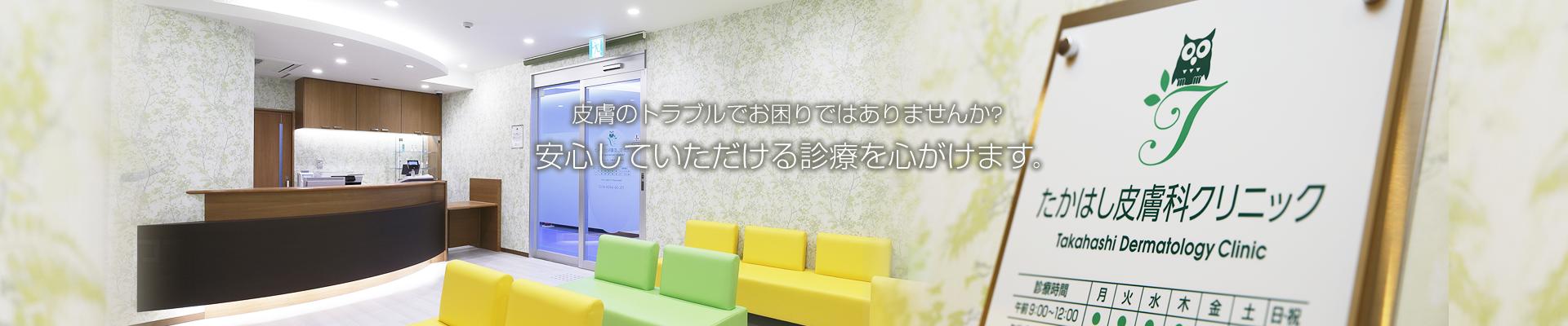 兵庫県尼崎市猪名寺の皮膚科 「たかはし皮膚科クリニック」